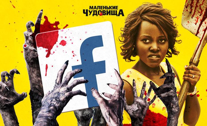 Шок-контент: Facebook запретил рекламу «слишком кровавой» зомби-трэш комедии