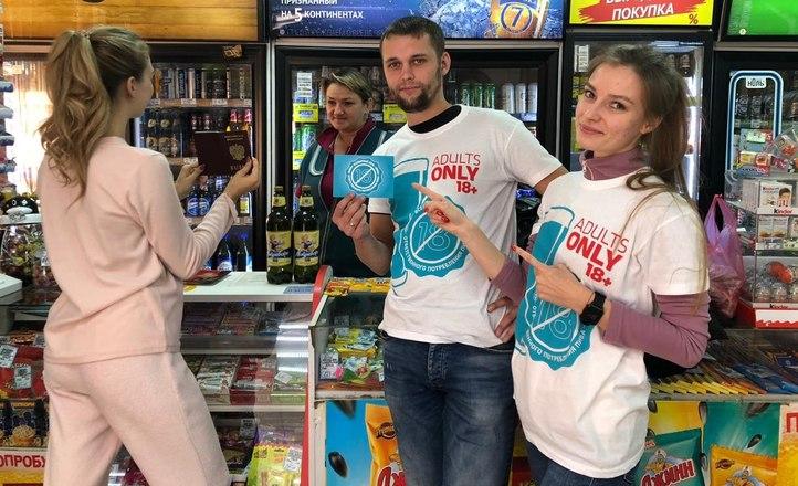 Волонтеры «Балтики» напомнили о правилах продажи алкоголя