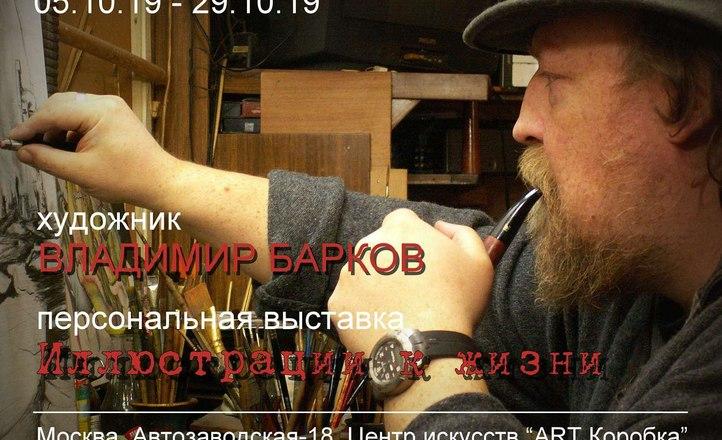 Первая персональная выставка Владимира Баркова «Иллюстрации к жизни»