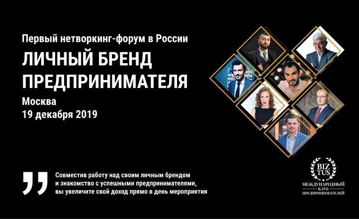 Первый в России нетворкинг-форум «Личный бренд предпринимателя»