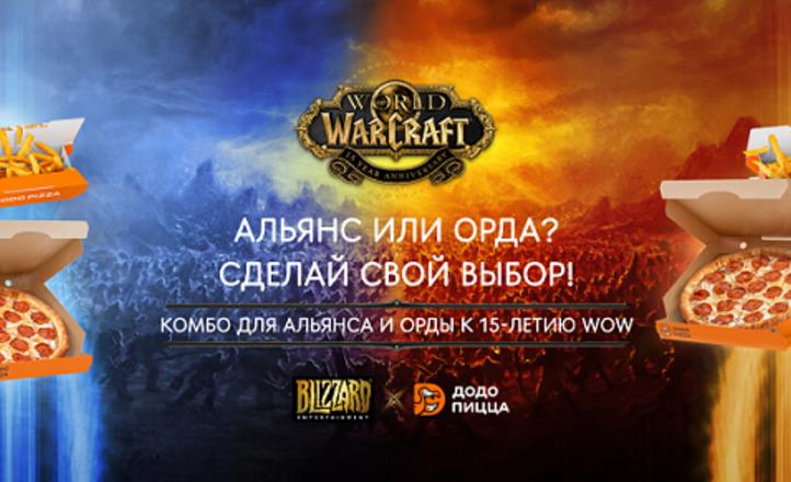 Blizzard Entertainment и «Додо Пицца» запускают акцию в честь 15-летия World of Warcraft