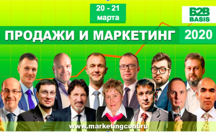 20-21 марта в Москве пройдет конференция «Продажи и маркетинг 2020»