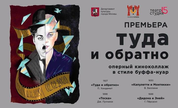 «Туда и обратно»: в Геликон-опере состоится премьера уникального оперного спецпроекта