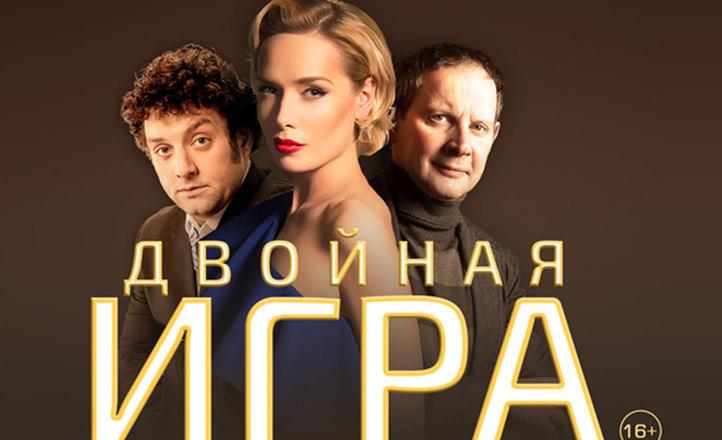 Театр «Миллениум»: премьера спектакля «Двойная игра»