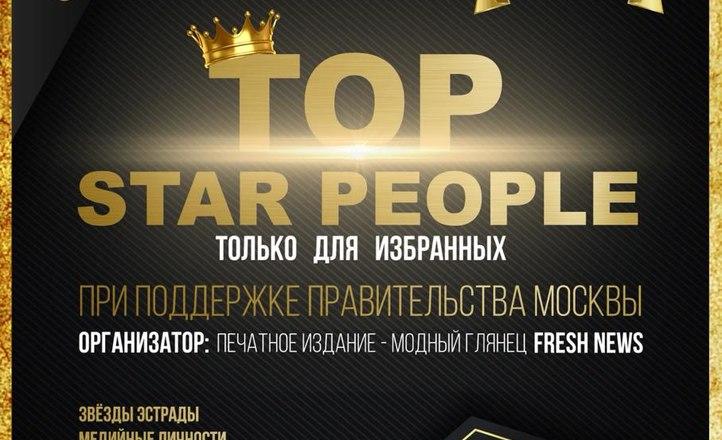 В Москве пройдет Всероссийская ежегодная звездная премия TOP STAR PEOPLE 2020