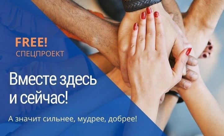 «Вместе здесь и сейчас»: эксперт по управлению стрессом Снежана Замалиева запускает бесплатный онлайн проект