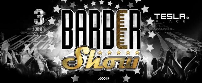 В Москве пройдет первое барбер-шоу – Barbershow Russia 2017